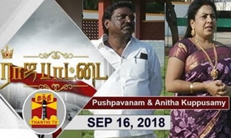 Rajapattai 16-09-2018 Exclusive Interview With Pushpavanam & Anitha Kuppusamy | Thanthi Tv