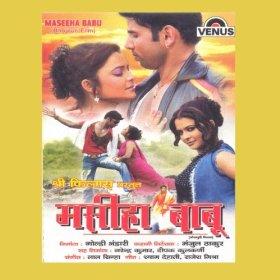 Maseeha Babu (Bhojpuri) Movie Star Casts, Wallpapers, Trailer, Songs & Videos