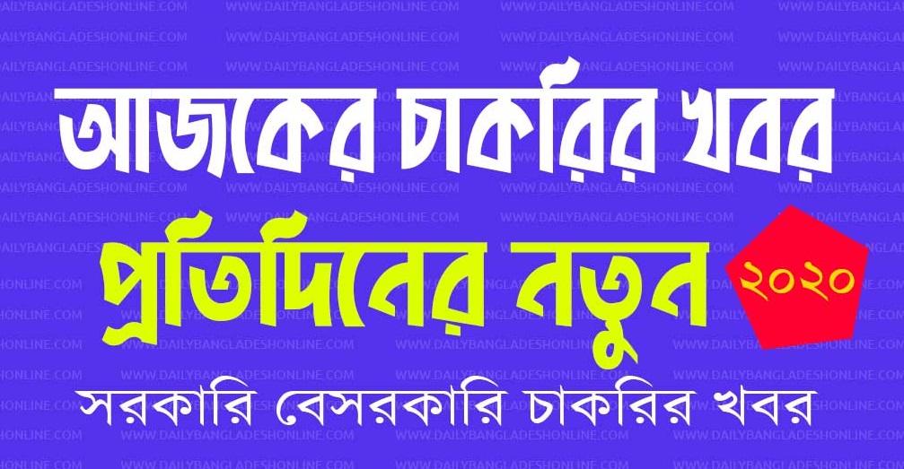 আজকের চাকরির খবর ০৬ আগস্ট ২০২০ - Ajker Chakrir Khobor 06 august 2020 - Today Job News 06-08-2020