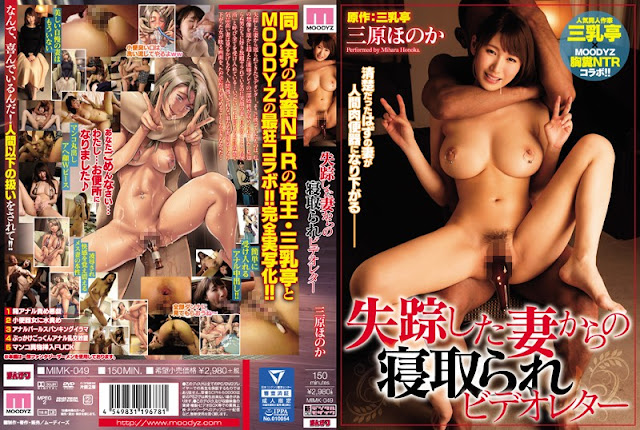 [MIMK-049] A Video Letter Laying Down From A Wife Who Disappeared - Honoka Mihara (CENSORED)