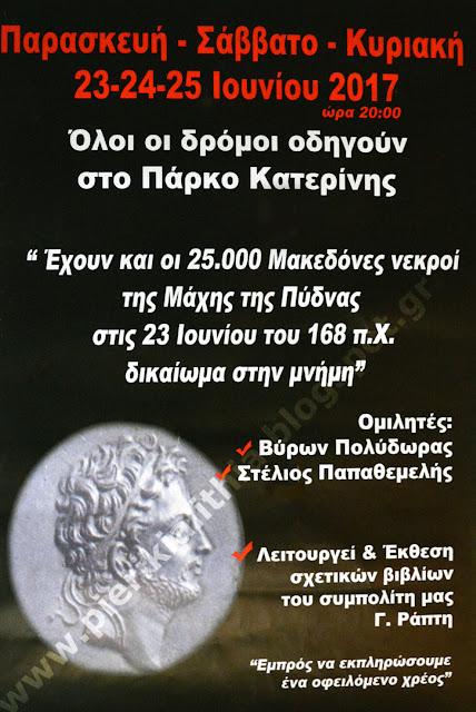 25.000 Μακεδόνες έχουν δικαίωμα στην μνήμη!