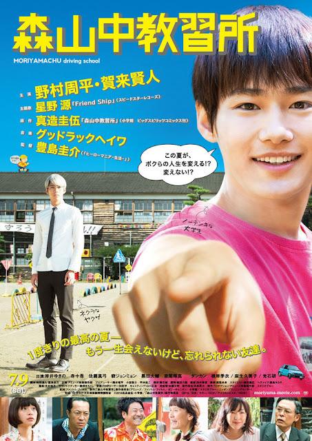 Sinopsis Moriyamachu Driving School / Moriyamachu Kyoshujo (2016) - Film Jepang