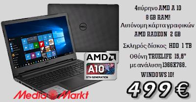 Τετραπύρηνο DELL Inspiron AMD A10, MediaMarkt