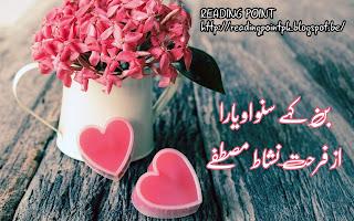 Bin kehey suno o yara by Farhat Nishat Mustafa Complete Online Reading
