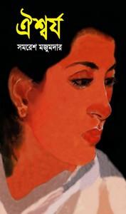 Aishwarya by Samaresh Majumdar