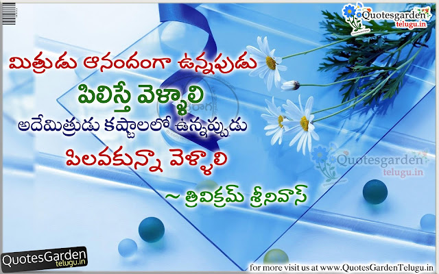 All time Telugu Great Friendship Quotes by Trivikram Srinivas - Quotes GArden Telugu