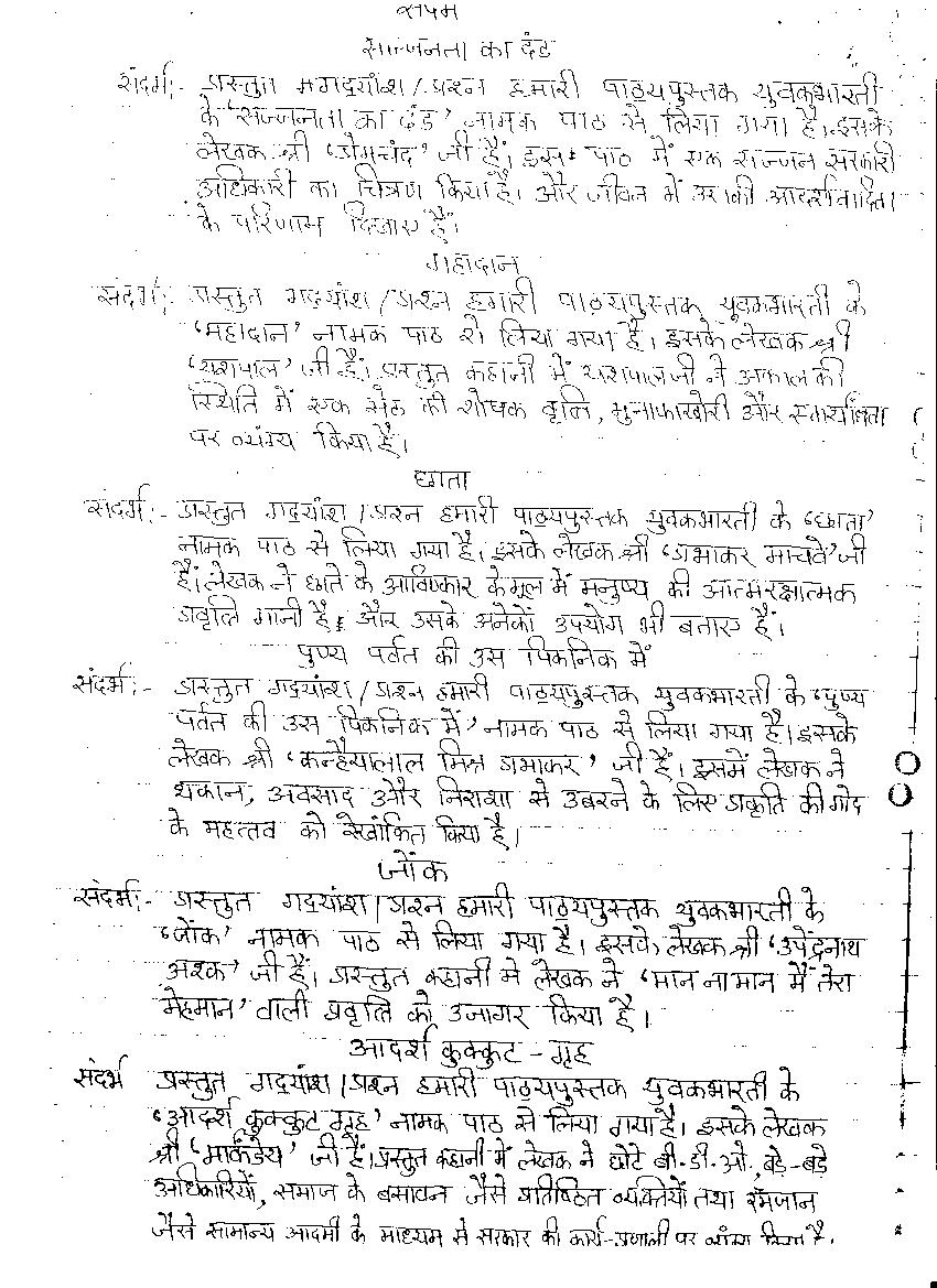 omtex classes  hindi question papers iv