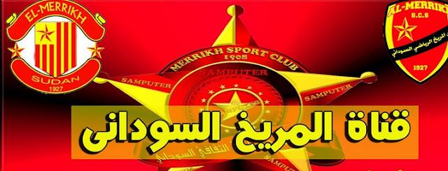 مشاهدة قناة المريخ السوداني بث مباشر وتردد القناة على النايل ساب وعرب سات
