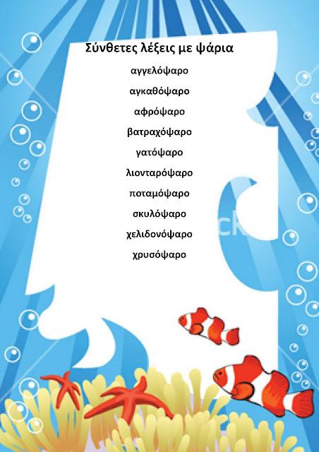 Αποτέλεσμα εικόνας για συνθετες λεξεις