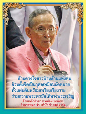 Happy Birthday to HM King Bhumibol Adulyadej