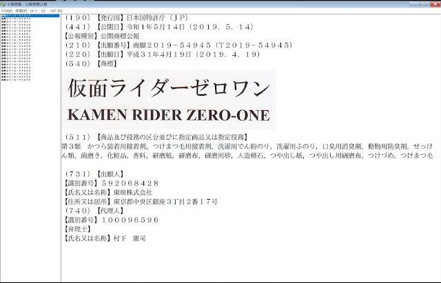 The First Reiwa Era Rider Revealed: Kamen Rider Zero-One!