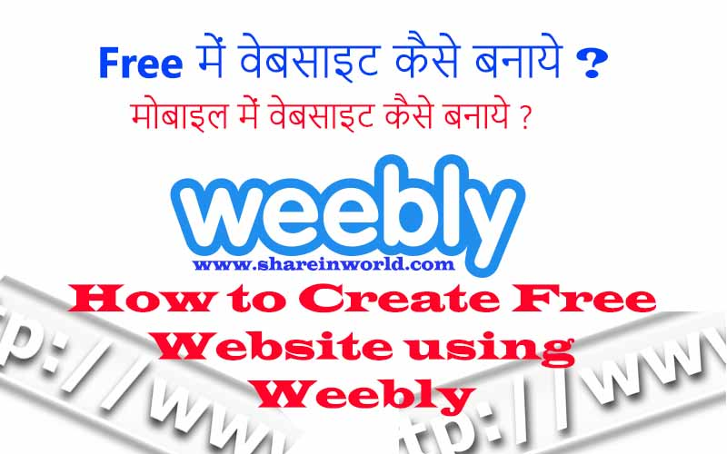 How to Create Free Website using Weebly [Hindi]