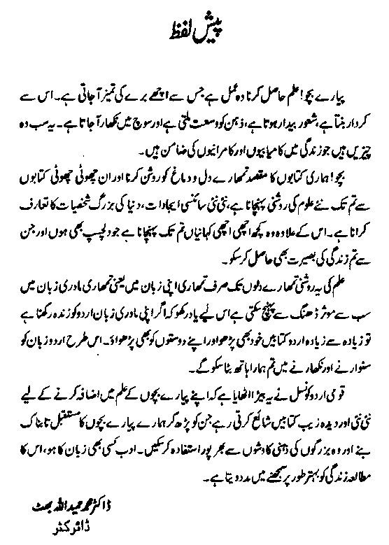 Zaheeruddin Babar