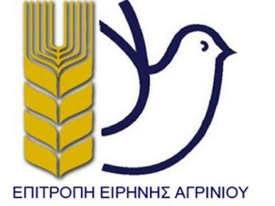 Αποτέλεσμα εικόνας για agriniolike επιτροπή ειρήνης