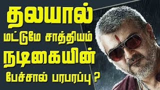 Thala Ajith Can Only Do That Says Famous Actress