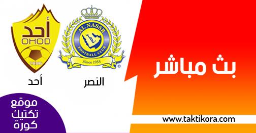 مشاهدة مباراة النصر واحد بث مباشر لايف 28-01-2019 الدوري السعودي