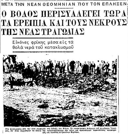 Οι τρομακτικές πλημμύρες στις 13 Οκτωβρίου 1955