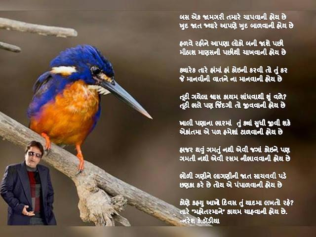 बस एक जामगरी तमारे चापवानी होय छे Gujarati Gazal By Naresh K. Dodia