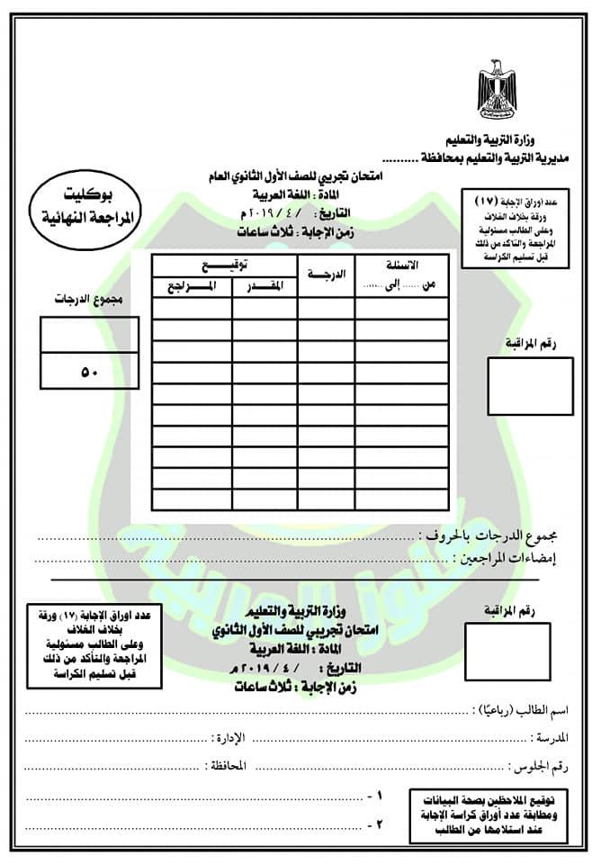 امتحان اللغة العربية للصف الاول الثانوي ترم ثاني 2019 1
