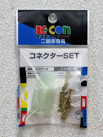 KITACO 0900-755-02001 コネクターセット 110型3極