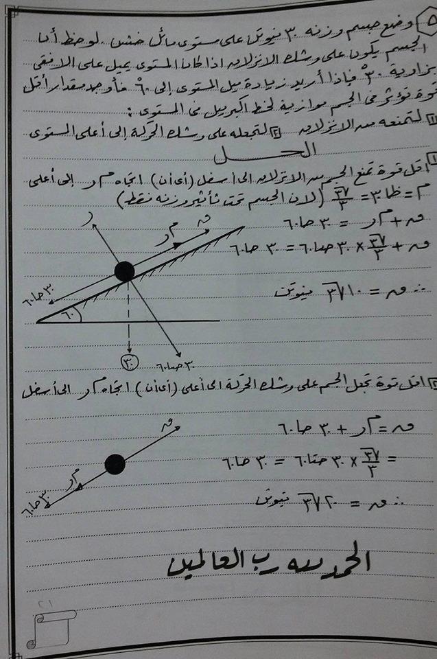 شرح الاحتكاك استاتيكا ثالثة ثانوى 2019 بالصوت والصورة أ/ رزق عبدالرازق 21