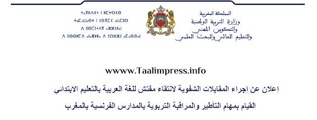 المقابلات الشفوية لانتقاء مفتش للغة العربية بالتعليم الابتدائي للقيام بمهام التأطير والمراقبة التربوية بالمدارس الفرنسية بالمغرب
