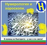 http://horoskopi1.blogspot.bg/2014/09/numerologia-i-horoskopi.html