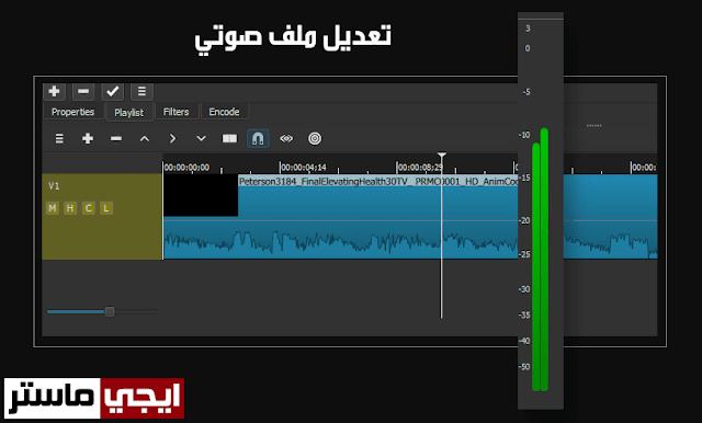 برنامج Shotcut لتعديل الفيديوهات وعمل المونتاج مجانا