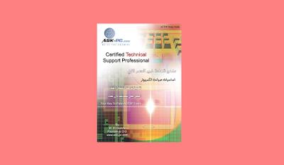 كتاب أساسيات صيانة الكمبيوتر - منهج شهادة خبير الدعم الفني