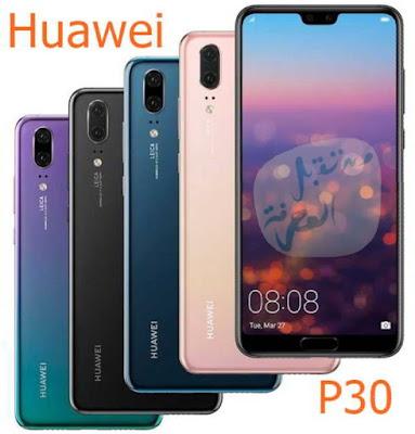 المميزات و المواصفات التقنية لهاتف هواوي P30 الجديد Huawei P30