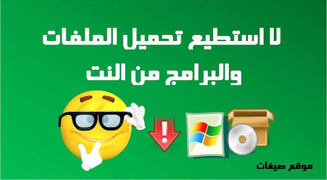 عدم تحميل الملفات والبرامج