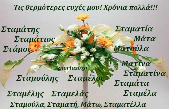 03 Φεβρουαρίου 🌹🌹🌹 Σήμερα γιορτάζουν giortazo