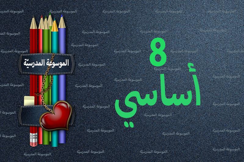 السنة الثامنة أساسي الموسوعة المدرسية