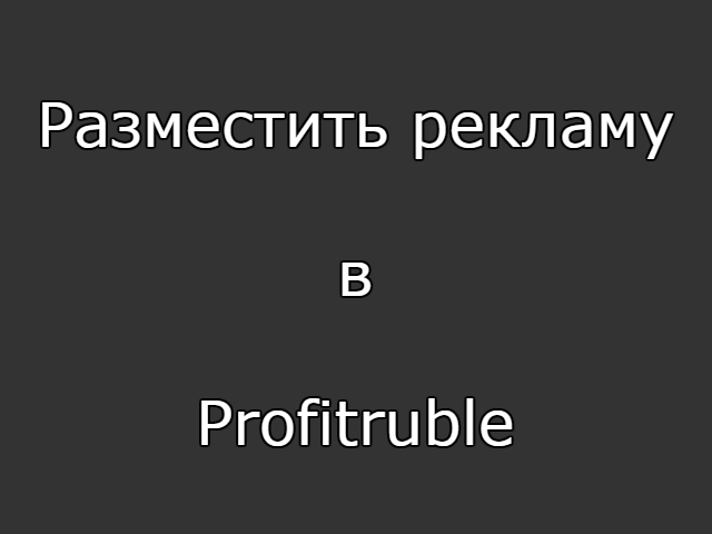 Разместить рекламу в Profitruble