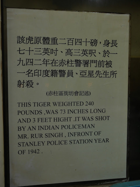 informational sign about the tiger skin at Tin Hau Temple in Stanley, Hong Kong