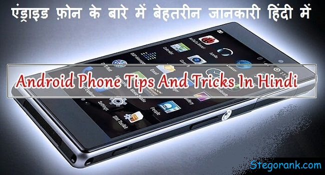 how to use android mobile tips and tricks, android mobile hang ho jaye to kya kare, android mobile phone ko restart kaise kare