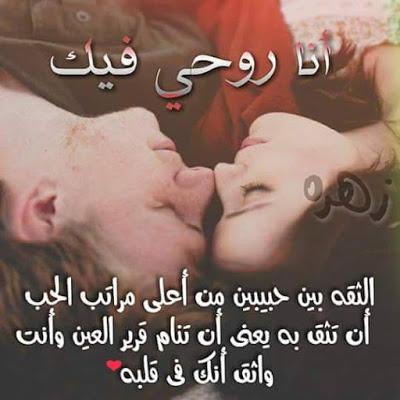 أقوال في الحب