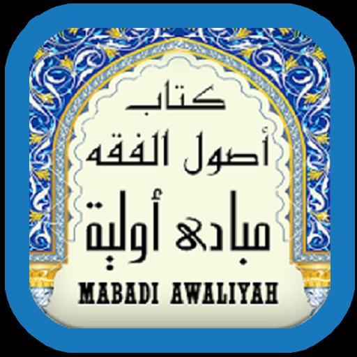 Mujmal Mutlak Muqayad Mantuq Mafhum