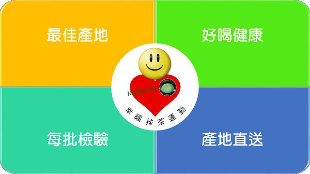 幸福抹茶運動四大特色