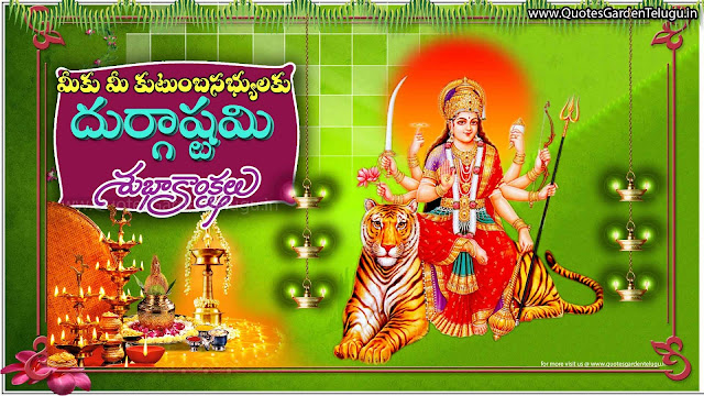 Durgashtami Telugu greetings - - Vijayadashami Telugu greetings - Navaratri telugu greetings wishes messages