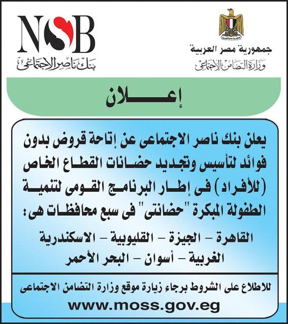 """الاعلان الرسمى لبنك ناصر الاجتماعى بـ """" القاهرة - الجيزة - القليوبية - الاسكندرية - الغربية - اسوان - البحر الاحمر """" الكترونيا هنا"""