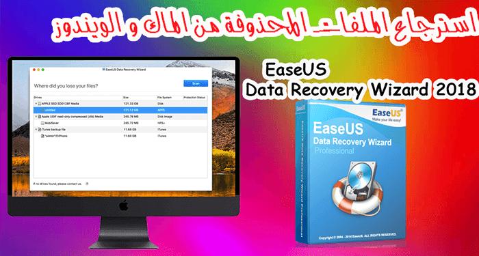 استرجاع الملفات المحذوفة من الماك و الويندوز EaseUS Data Recovery Wizard 2018