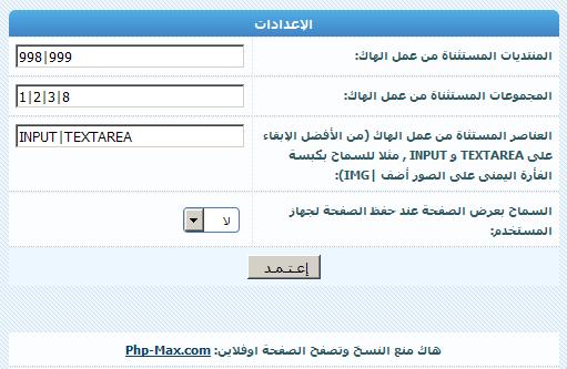 هاك منع النسخ ومنع تصفح الصفحة على جهاز المستخدم