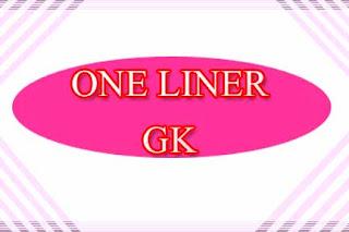 विज्ञान वन लाइनर जीके Science One Liner Gk