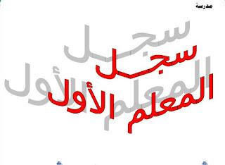 سجل المعلم الاول لغة عربية doc سجل المعلم الأول المشرف لغة عربية للمرحلة الإعدادية