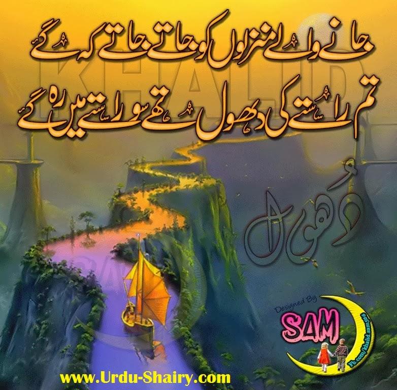 Jaanay Waalay Manzilon Ko