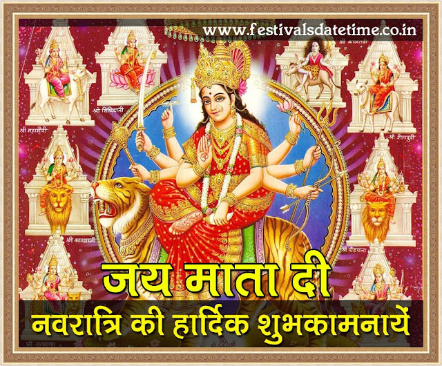 Happy Navaratri Hindi Wishing Wallpaper No.7