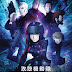 Ghost in the Shell: The New Movie BD