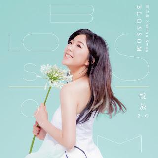 [Album] 綻放2.0 Blossom - 關詩敏 Sharon Kwan