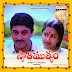 Swathi Mutyam (1985) Mp3 Songs Free Download